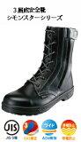 【3層構造底の安全靴チャク式長編上靴 SS33C シモン】疲れにくく、耐久性に優れた最上位モデル
