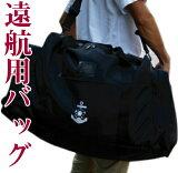 【ポイント10倍】海上自衛隊 遠洋航海用バッグ 遠征用バッグ