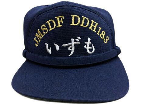 部隊識別帽(護衛艦いずも ぎ装員用)一般用・アゴヒモ付【海上自衛隊グッズ・自衛隊グッズ・帽子・キャップ】