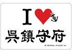 ステッカー(I LOVE 呉鎮守府)【大日本帝國海軍グッズ・海軍グッズ】【ネコポス可】シール 耐水性 ビニール素材 おしゃれ スーツケース 車 バイク ヘルメット
