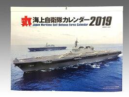 月刊『丸』特別編集「海上自衛隊カレンダー2019」(壁掛け)