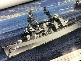 海上自衛隊グッズカレンダー