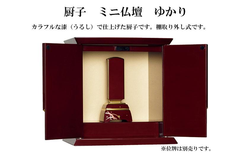 仏壇 仏具 厨子型仏壇 ゆかり 漆仕上げ・棚取り外し式:熊野古道仏壇センター