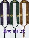 荘厳な仏事を半袈裟 輪袈裟 真言宗桐巴紋入