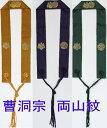 荘厳な仏事を 半袈裟 輪袈裟 曹洞宗両山紋入 送料無料
