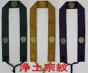 荘厳な仏事半袈裟 輪袈裟 浄土宗紋入長さ90cm 送料無料