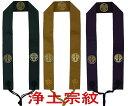 荘厳な仏事半袈裟 輪袈裟 浄土宗紋入長さ90cm