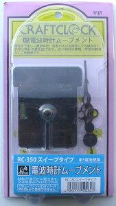 クラフトクロック 電波【スイープ】ムーブメント RC-350