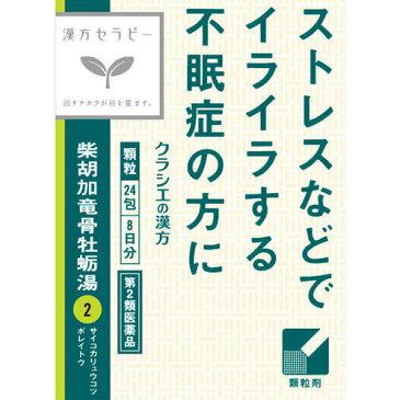 【第2類医薬品】漢方セラピー 柴胡加竜牡蛎湯エキス顆粒24包【3980円以上送料無料】