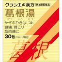 【第2類医薬品】葛根湯エキス顆粒Sクラシエ 30包入り【3980円以上送料無料】