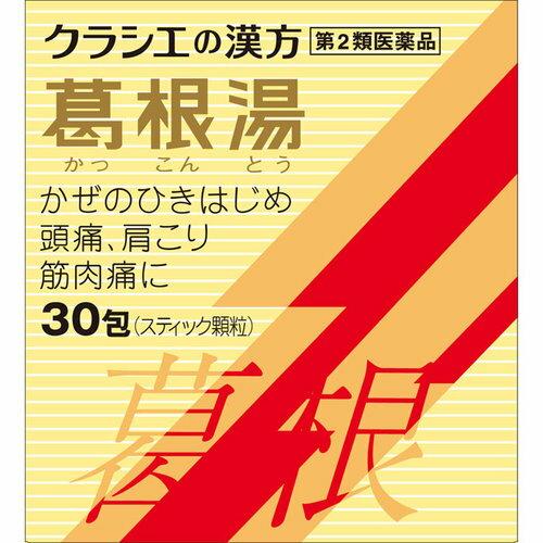 第2類医薬品 葛根湯エキス顆粒Sクラシエ30包入り 3980円以上