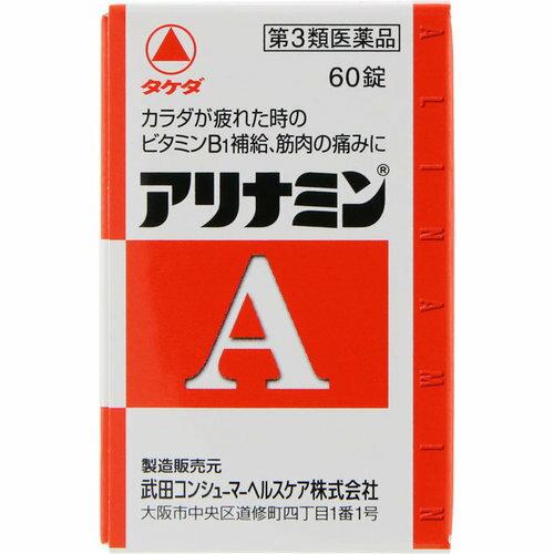第3類医薬品 アリナミンA60T 3980円以上