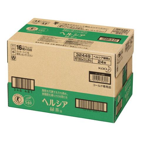 ※ヘルシア 緑茶 スリムボトル 350ml×24本(1ケース) 【特定保健用食品】【送料無料】