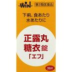 【第2類医薬品】WIN 正露丸糖衣錠「エフ」 36錠【3980円以上送料無料】