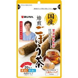 あじかん国産焙煎ごぼう茶1g×20包入【3990円以上送料無料】