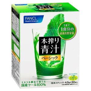 ファンケル 本搾り青汁ベーシック 30本【3990円以上送料無料】