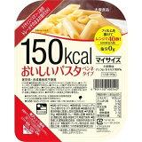 大塚食品 マイサイズ おいしいパスタ ペンネタイプ 90g【3990円以上送料無料】