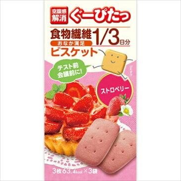ぐーぴたっ 空腹感解消 ビスケットストロベリー 3枚×3袋【3990円以上送料無料】