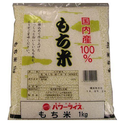 ※もち米 1kg【3990円以上送料無料】