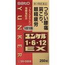 【第3類医薬品】ユンケル1・6・12EX 250錠【送料無料】
