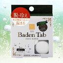 [効果を実感できる入浴剤 高濃度炭酸入浴]薬用 Baden Tab(バーデンタブ) 重炭酸湯 入浴剤 15g×...