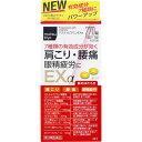 【第3類医薬品】アクティビタミンEXα 270錠【3980円以上送料無料】