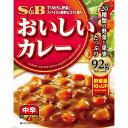 ※S&B おいしいカレー 中辛 180g【3980円以上送料無料】