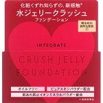 資生堂インテグレート水ジェリークラッシュ1明るめの自然な肌色18g【3990円以上送料無料】