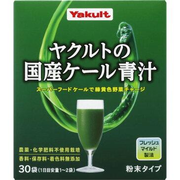 ヤクルトの国産ケール青汁 120g(4g×30袋)【3990円以上送料無料】