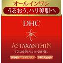 DHC アスタキサンチン オールインワンジェル(SS) 80g【3980円以上送料無料】