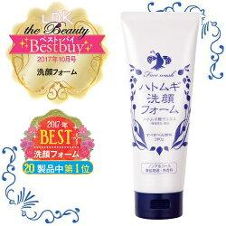 ハトムギ洗顔フォーム200g【3990円以上送料無料】