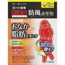 【第2類医薬品】新・ロート防風通聖散錠T 224錠【3980