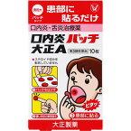 【第3類医薬品】口内炎パッチ大正A 10パッチ【3990円以上送料無料】