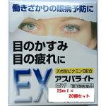 アスパライトEX【3990円以上送料無料】