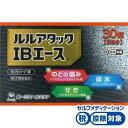 【第(2)類医薬品】★ルルアタックIBエース 30錠【3980円以上送料無料】