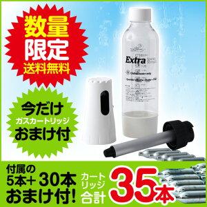 ソーダスパークル 炭酸水 スターターキット 1Lボトル ホワイト【ガスカートリッジ 30本おまけ付】【送料無料】
