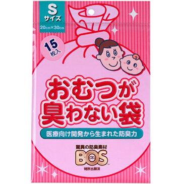 おむつが臭わない袋 BOS ベビー用(Sサイズ15枚入)【3990円以上送料無料】