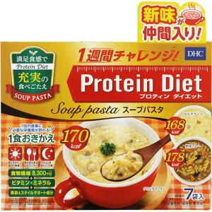 プロティンダイエットスープパスタ 7袋入【3990円以上送料無料】