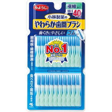やわらか歯間ブラシ I字型 SSS〜S 40本【3990円以上送料無料】