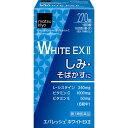 【第3類医薬品】エバレッシュ ホワイトEXII 270錠【3980円以上送料無料】