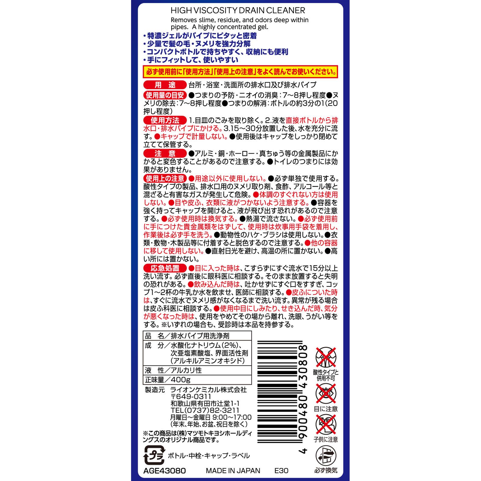 matsukiyo超粘度パイプクリーナー強力EX400g【3980円以上送料無料】
