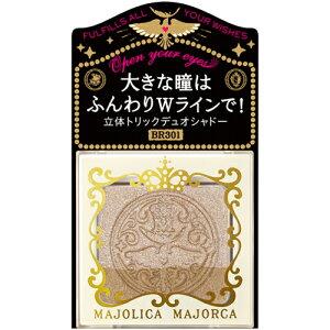 資生堂 マジョリカ マジョルカ オープンユアアイズ BR301 2g【3990円以上送料無料】