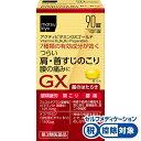 【第3類医薬品】★アクティビタミンGXゴールド 90錠【送料無料】