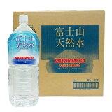 富士山天然水バナジウム含有 2L×6本(1ケース)【3990円以上送料無料】