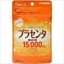 プラセンタ 90粒【3990円以上送料無料】