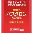 パスタロンM20% 60g[第3類医薬品]【3990円以上送料無料】