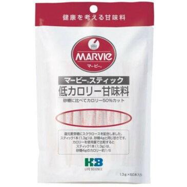 マービー 低カロリー甘味料 マービースティック 1.3g×60本入【3990円以上送料無料】