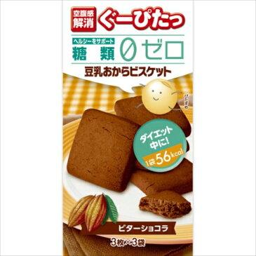 ぐーぴたっ 豆乳おからビスケット 糖類ゼロ 空腹感解消 ビターショコラ 3枚×3袋【3990円以上送料無料】