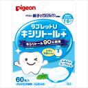 ピジョン タブレットU ヨーグルト味 60粒【3990円以上送料無料】