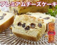 成城石井自家製プレミアムチーズケーキ